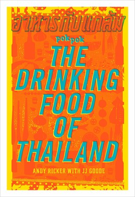 "The latest cookbook from the Pok Pok team explores a subset of Thai cooking called ""aahaan kap klaem"" (drinking food), largely unknown in the United States. Get ready for some sociable snacking and sipping!"